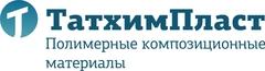 ТатхимПласт