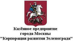 КП Корпорация Развития Зеленограда