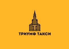 Триумф-Такси