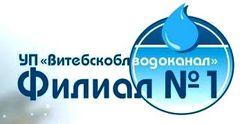 Витебский филиал №1 УП Витебскоблводоканал