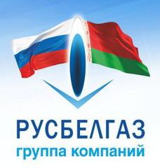 РУСБЕЛГАЗ