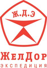 Группа Компаний ЖелДорЭкспедиция