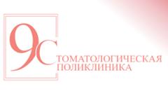 Стоматологическая поликлиника №9 г. Казани