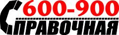 Справочная Служба 600-900