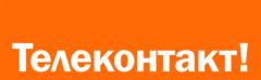 Телеконтакт Алматы