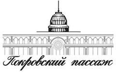 Покровский Пассаж