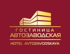 Автозаводская, Гостиница
