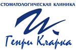 Стоматологическая клиника Генри Кларка