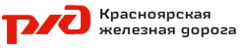 РЖД СП Красноярский региональный центр связи