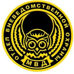 Межрайонный отдел вневедомственной охраны по Зеленоградскому АО г. Москвы