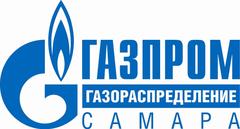 Газпром газораспределение Самара
