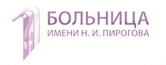 ГБУЗ СГКБ №1 им. Н.И. Пирогова