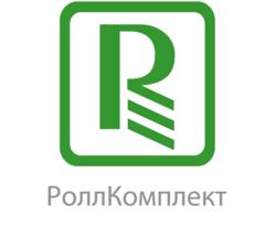 РоллКомплект