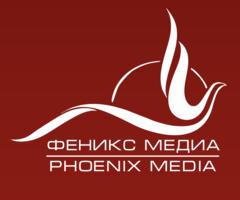 Феникс Медиа