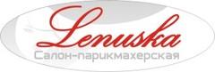 Ленуська