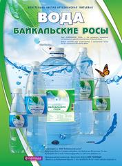 Байкальские росы