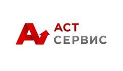АСТ Сервис