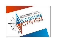 Центр международного сотрудничества и туризма Активизм