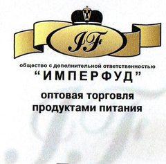 ИМПЕРФУД