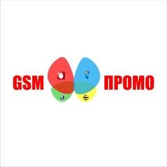 Gsm_Промо