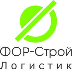 ФОР-Строй Логистик