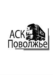 АСК-ПОВОЛЖЬЕ