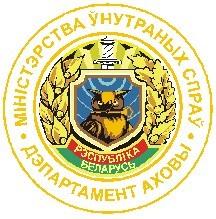 Ленинский (г. Минска) отдел Департамента охраны МВД РБ