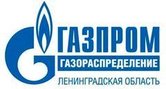 Газпром газораспределение Ленинградская область