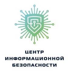 Центр информационной безопасности