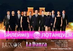 La Danza, Студия premium-класса