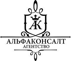 Агентство Альфа Консалт