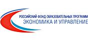 Российский Фонд Образовательных Программ Экономика и управление