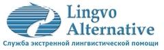 Лингво-Альтернатива