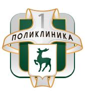 ГБУЗ НО Городская поликлиника № 1 Приокского района города Нижнего Новгорода