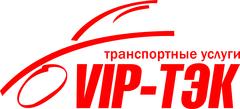 VIP-тэк