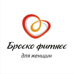 Броско фитнес Россия