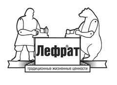 Лефрат монтаж