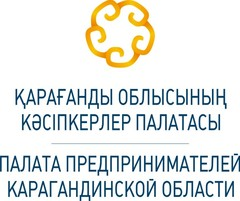 Палата предпринимателей Карагандинской области