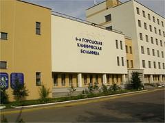 УЗ 6-я городская клиническая больница