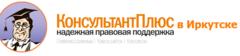 КонсультантПлюс в Иркутске