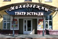 ГТЗУ Молодёжный театр эстрады