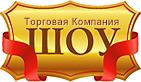 Торговая Компания ШОУ