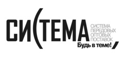 СИСТЕМА ООО