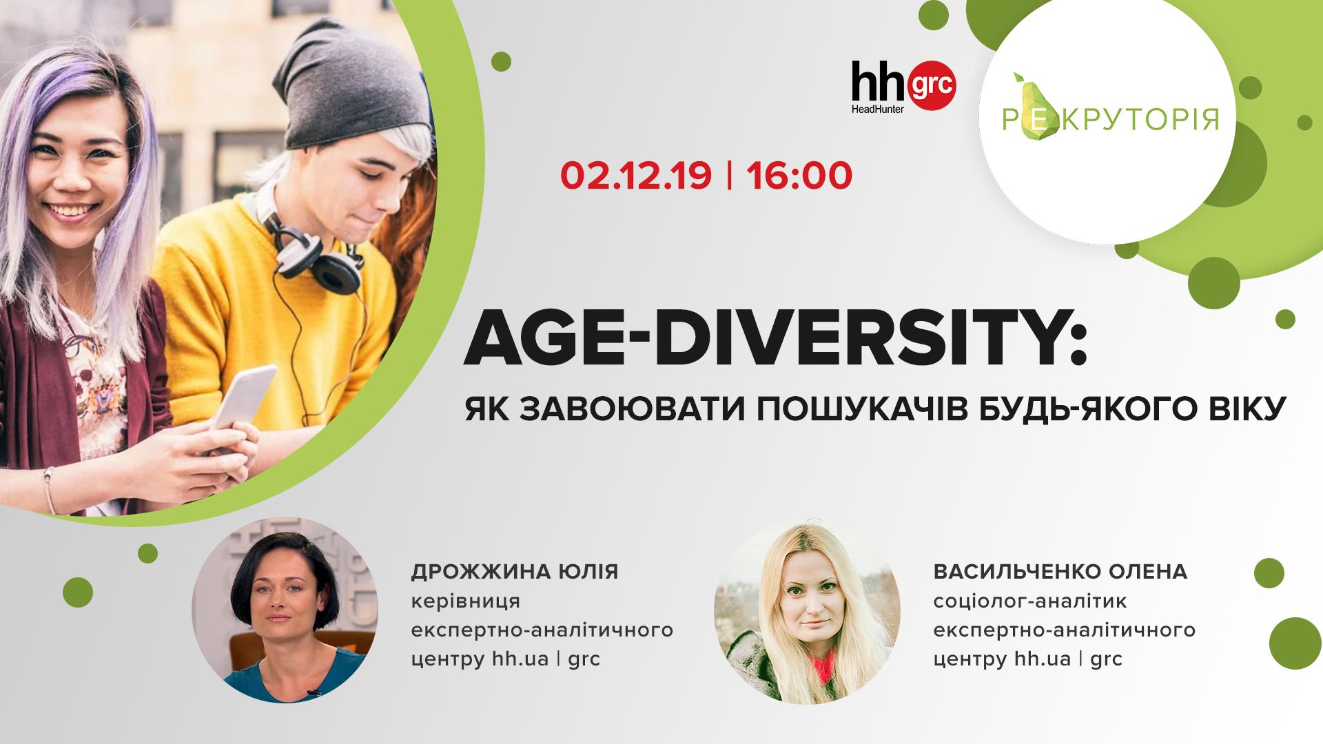 РЕКРУТОРІЯ: вебінар «Age-diversity: як завоювати пошукачів будь-якого віку» – 02/12/19