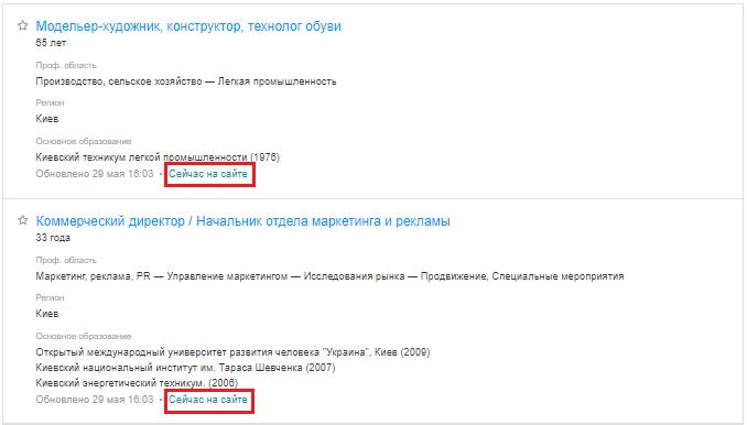 Кандидат онлайн на grc.ua: приглашайте тех, кто сейчас пользуется сервисом