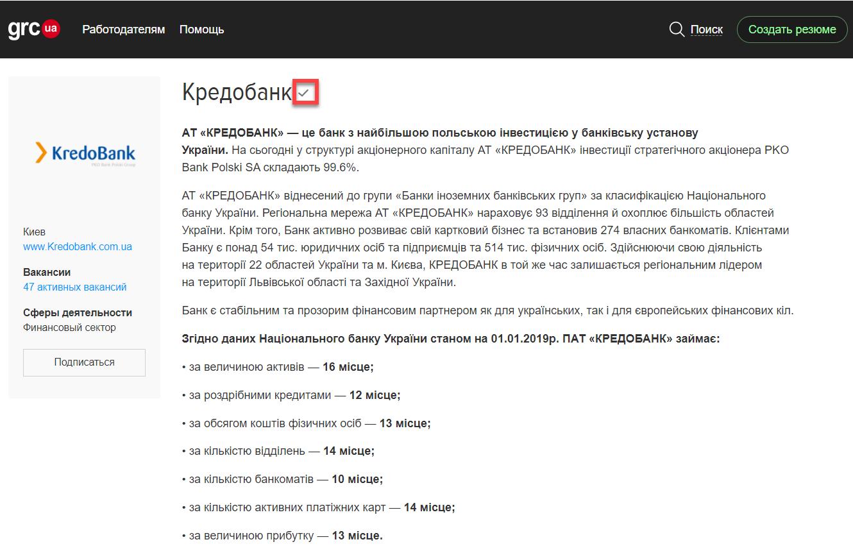 Перевірений роботодавець на grc.ua