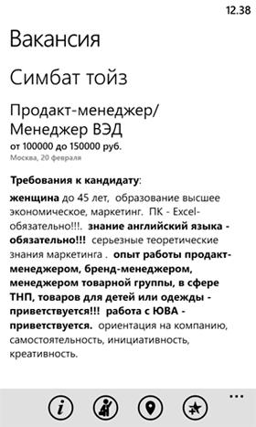 Windows Phone grc.ua фото 2