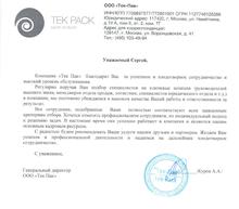 ТекПак