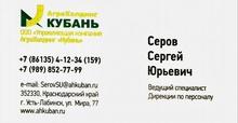 АгроХолдинг Кубань