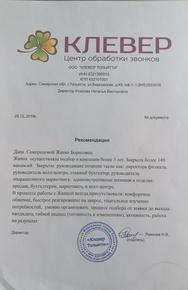 Рекомендации Генерального директора ООО Клевер